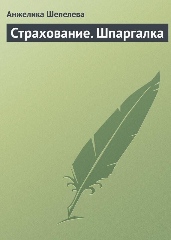 Обложка книги. Автор - Анжелика Шепелева