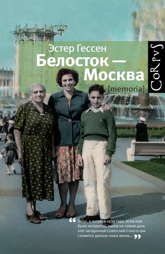Белосток – Москва - Эстер Гессен читать онлайн или скачать бесплатно fb2 epub txt rtf