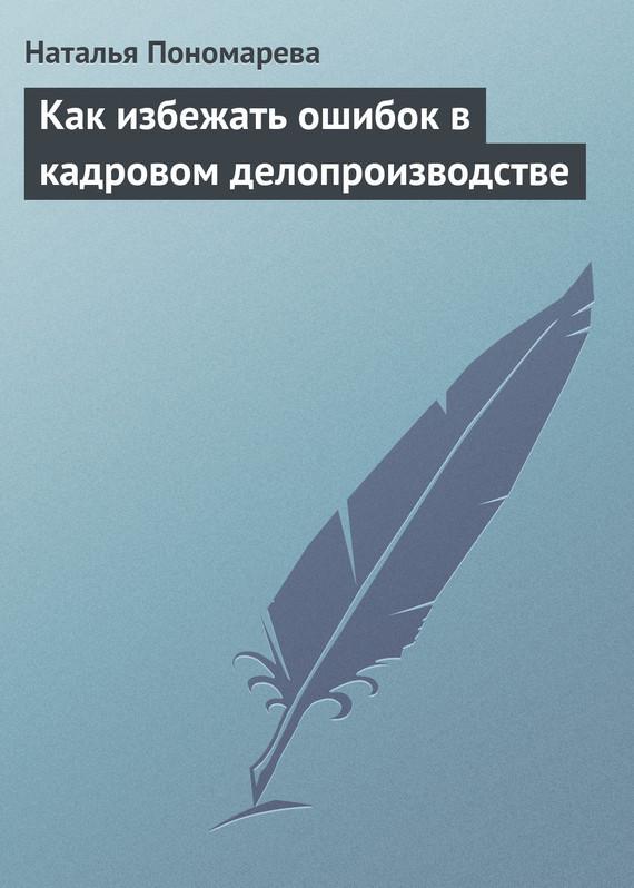 Обложка книги Как избежать ошибок в кадровом делопроизводстве