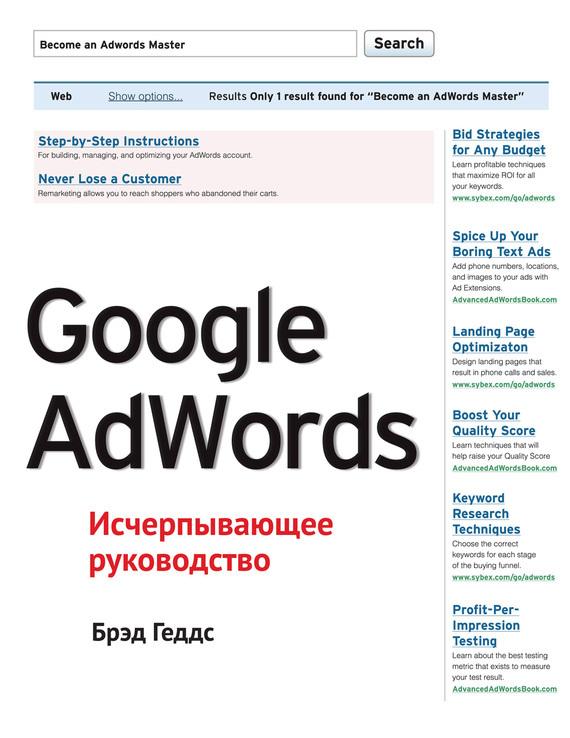Книга Google AdWords. Исчерпывающее руководство