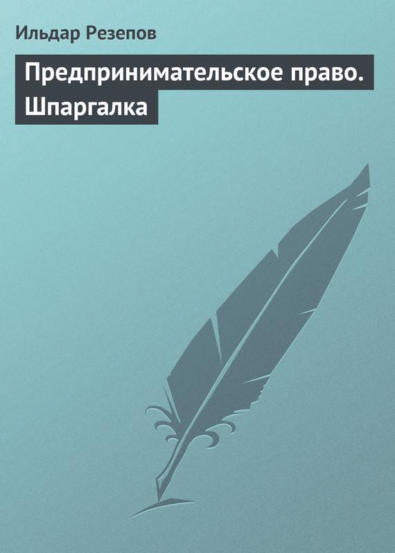 Обложка книги. Автор - Ильдар Резепов