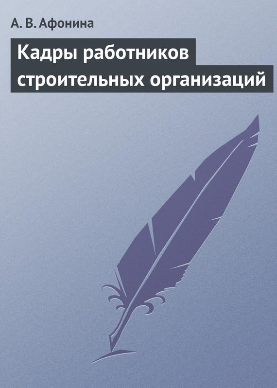 Обложка книги Кадры работников строительных организаций