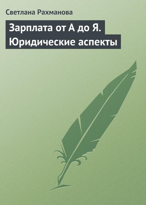 фото обложки издания Зарплата от А до Я. Юридические аспекты