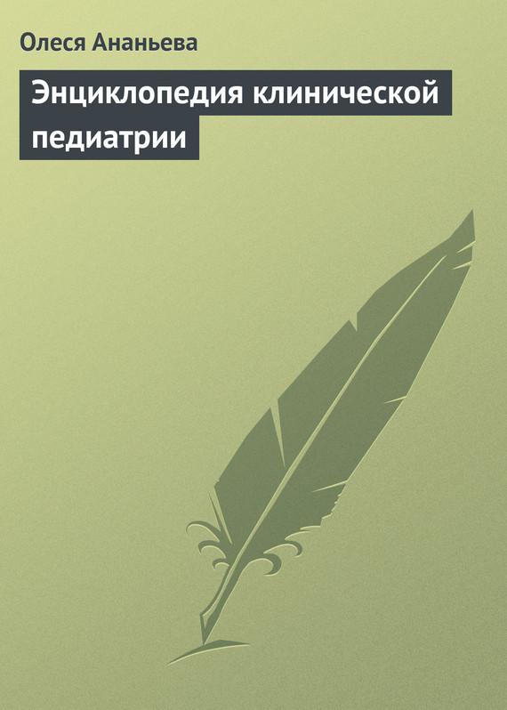 Олеся Ананьева «Энциклопедия клинической педиатрии»