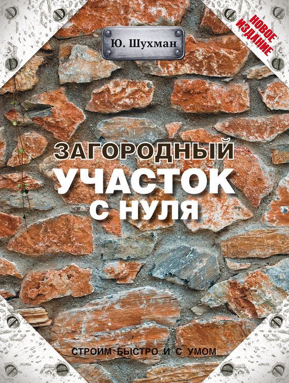 Юрий Шухман «Загородный участок с нуля»