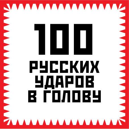 100 русских ударов в голову