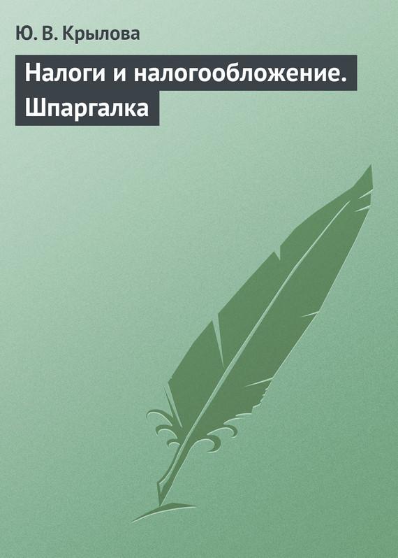 Обложка книги. Автор - Юлия Крылова