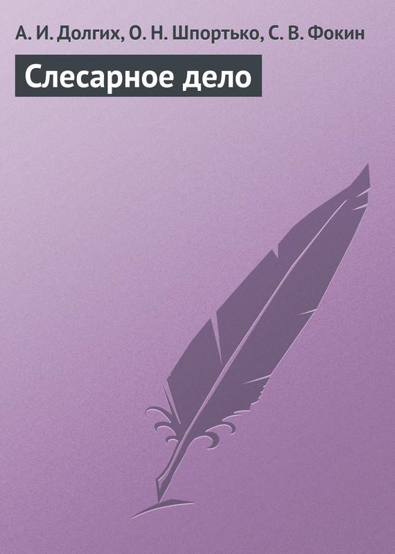 Обложка книги. Автор - Алексей Долгих
