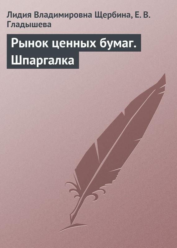 Обложка книги. Автор - Е. Гладышева