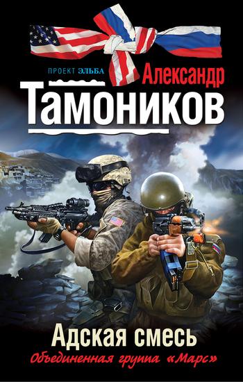 Александр Тамоников «Адская смесь»