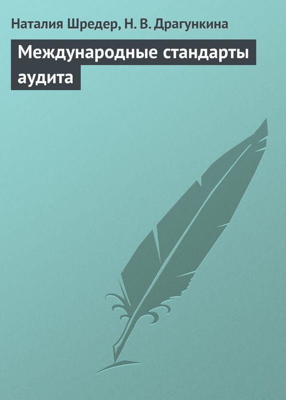 Обложка книги. Автор - Наталья Шредер