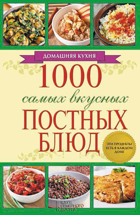 Людмила Каянович «1000 самых вкусных постных блюд»
