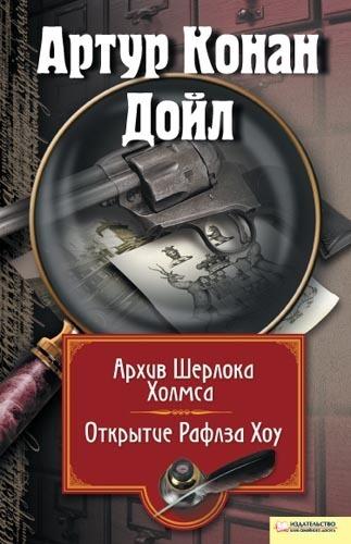 Артур Дойл «Архив Шерлока Холмса. Открытие Рафлза Хоу (сборник)»