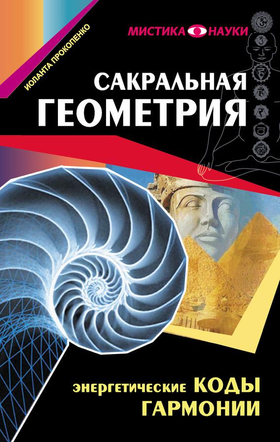 Иоланта Прокопенко «Сакральная геометрия. Энергетические коды гармонии»