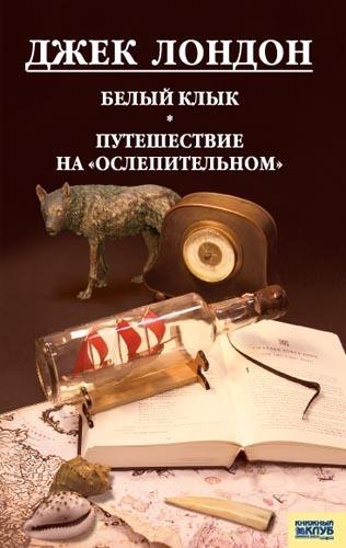 Джек Лондон «Белый клык. Любовь к жизни. Путешествие на «Ослепительном» (сборник)»