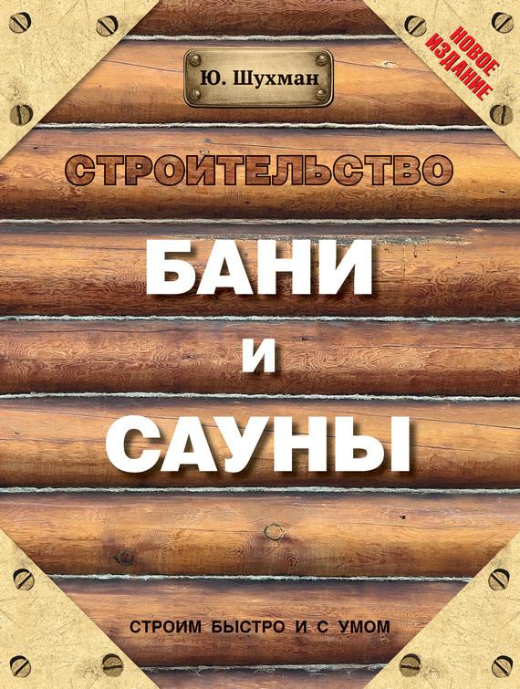 Юрий Шухман «Строительство бани и сауны»