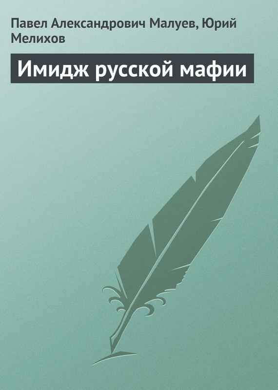 Павел Малуев, Юрий Мелихов «Имидж русской мафии (PR)»