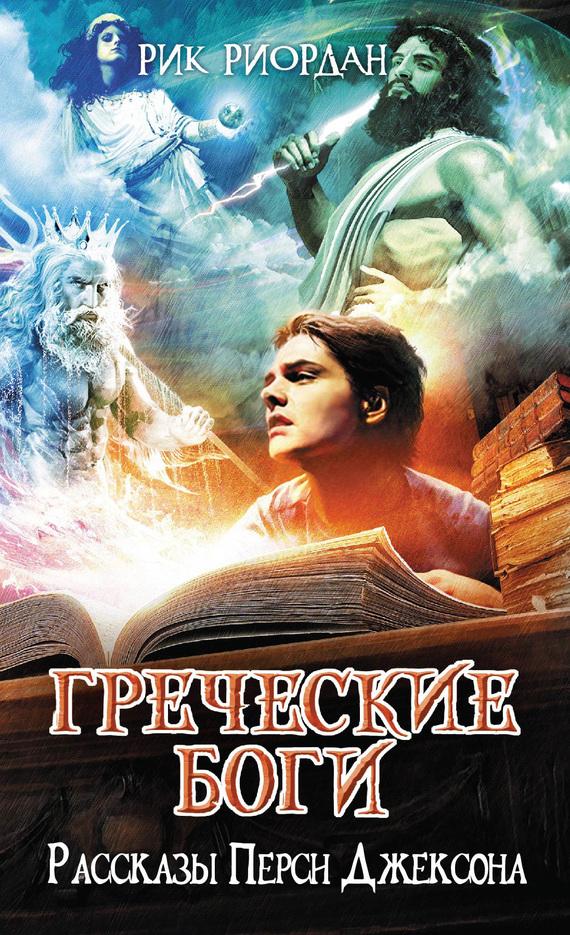 Рик Риордан «Греческие боги. Рассказы Перси Джексона»