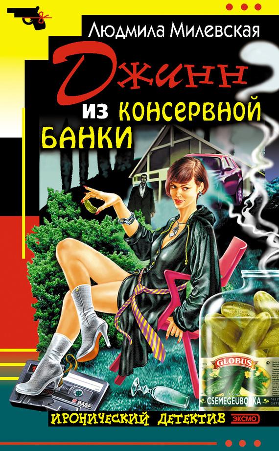 Людмила Милевская «Джинн из консервной банки»