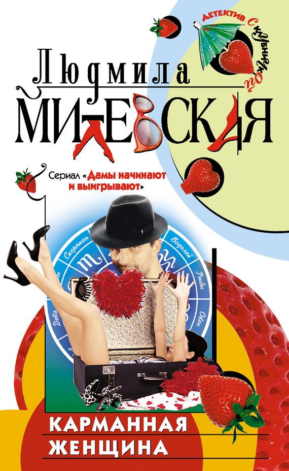 Людмила Милевская «Карманная женщина или Астрологический прогноз»