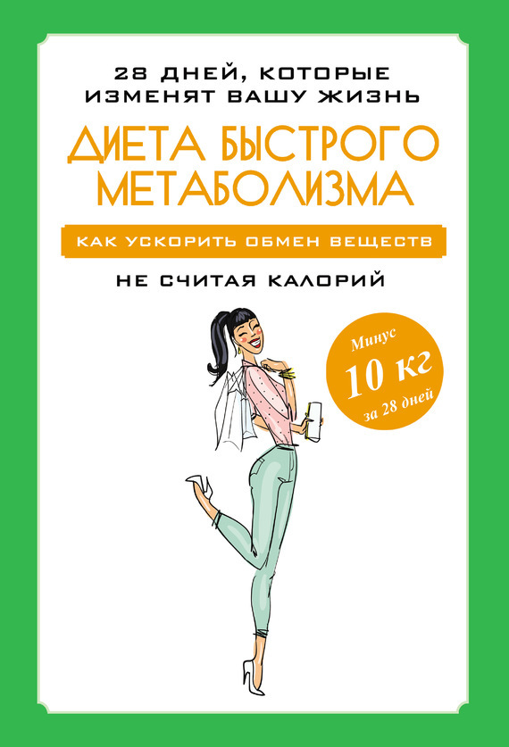 Мария Петрова «Диета быстрого метаболизма. Как ускорить обмен веществ»
