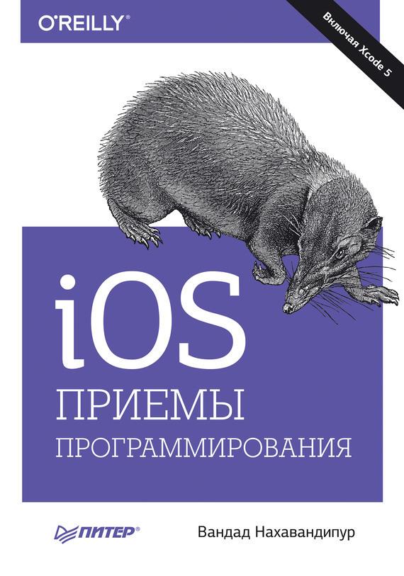 Вандад Нахавандипур «iOS. Приемы программирования»