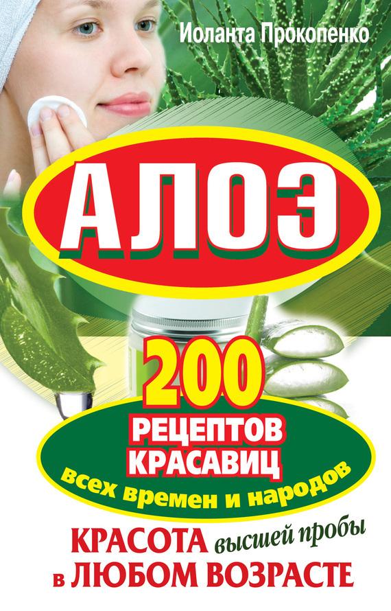 Иоланта Прокопенко «Алоэ. Красота высшей пробы в любом возрасте. 200 рецептов красавиц всех времен и народов»