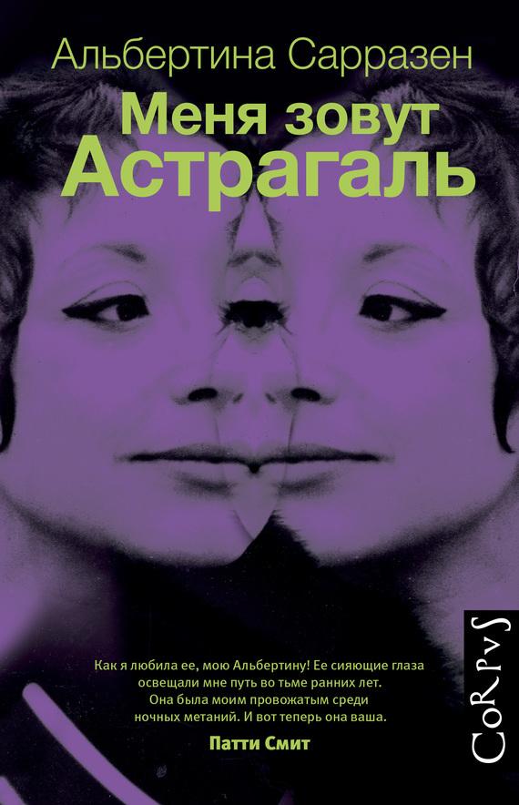 Меня зовут Астрагаль - Альбертина Сарразен читать онлайн или скачать бесплатно fb2 epub txt rtf