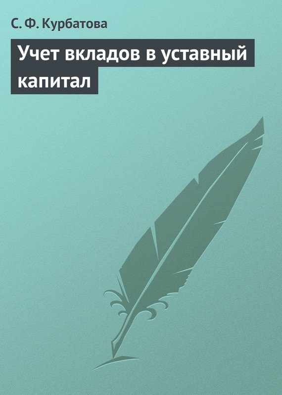 Обложка книги. Автор - Светлана Курбатова