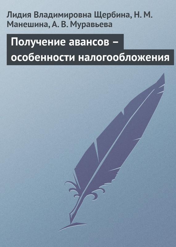 Обложка книги. Автор - Н. Манешина