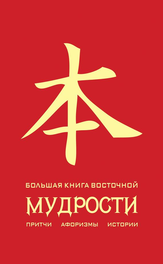 Олег Евтихов «Большая книга восточной мудрости»