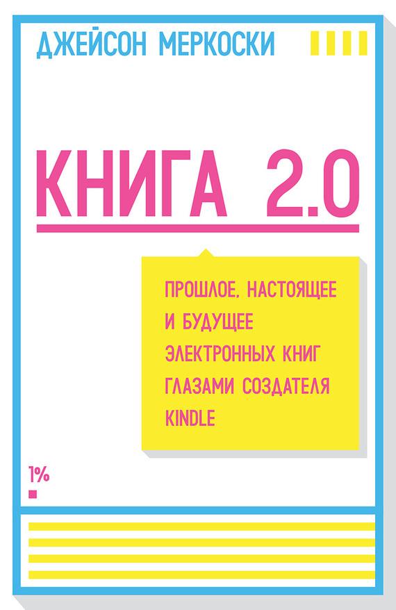 фото обложки издания Книга 2.0. Прошлое, настоящее и будущее электронных книг глазами создателя Kindle