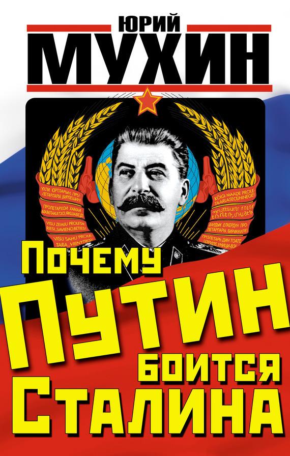 Юрий Мухин «Почему Путин боится Сталина»