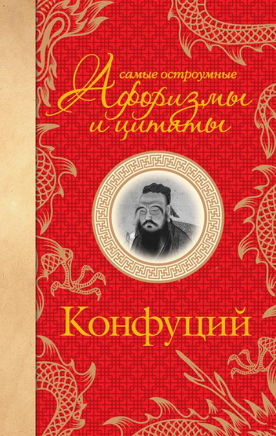 Конфуций, А. Рахманова «Самые остроумные афоризмы и цитаты»