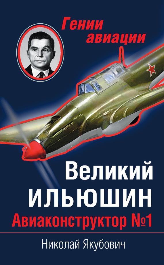 Николай Якубович «Великий Ильюшин. Авиаконструктор №1»