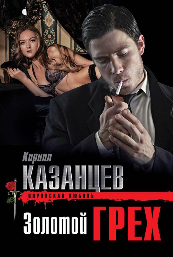 Кирилл Казанцев «Золотой грех»