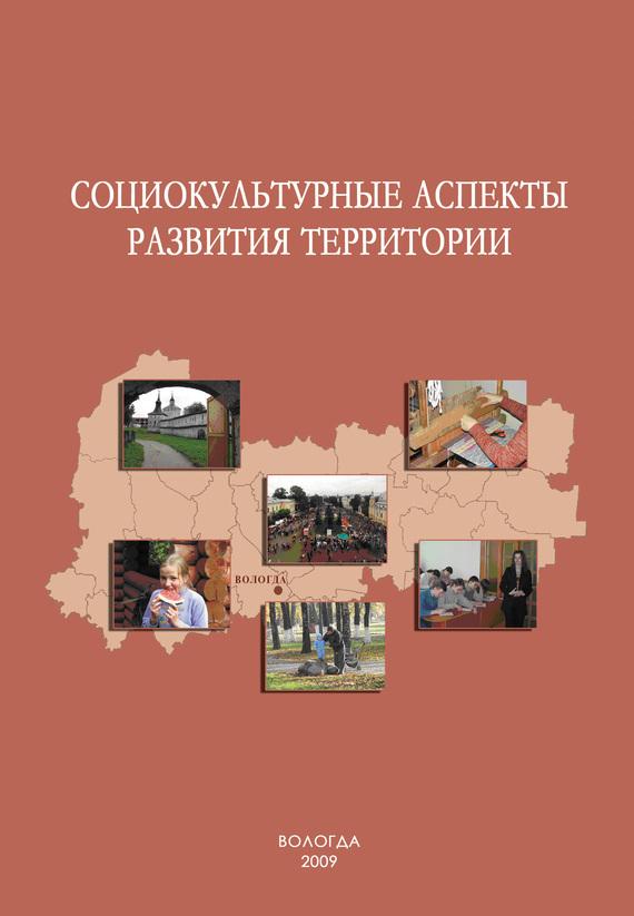 фото обложки издания Социокультурные аспекты развития территории