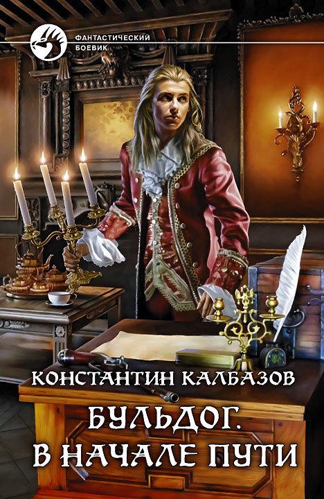 Константин Калбазов «Бульдог. В начале пути»