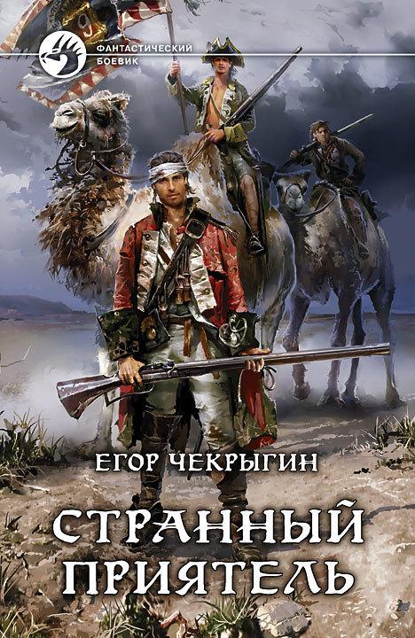 Егор Чекрыгин «Странный приятель»
