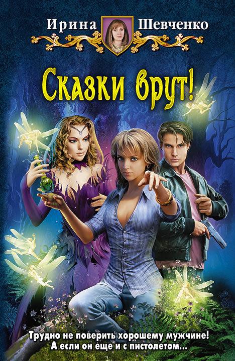 Ирина Шевченко «Сказки врут!»