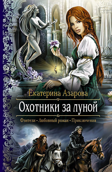 Екатерина Азарова «Охотники за луной»