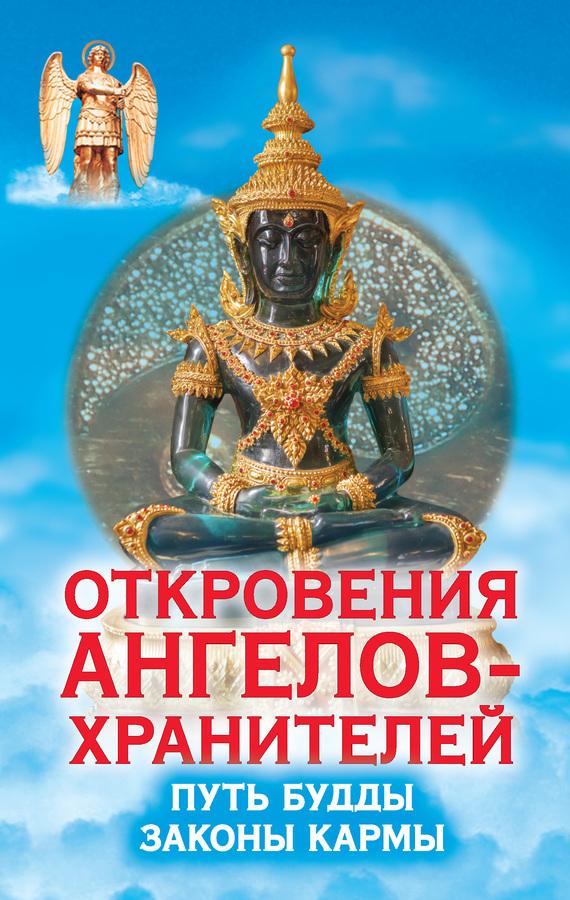 Путь Будды. Законы кармы