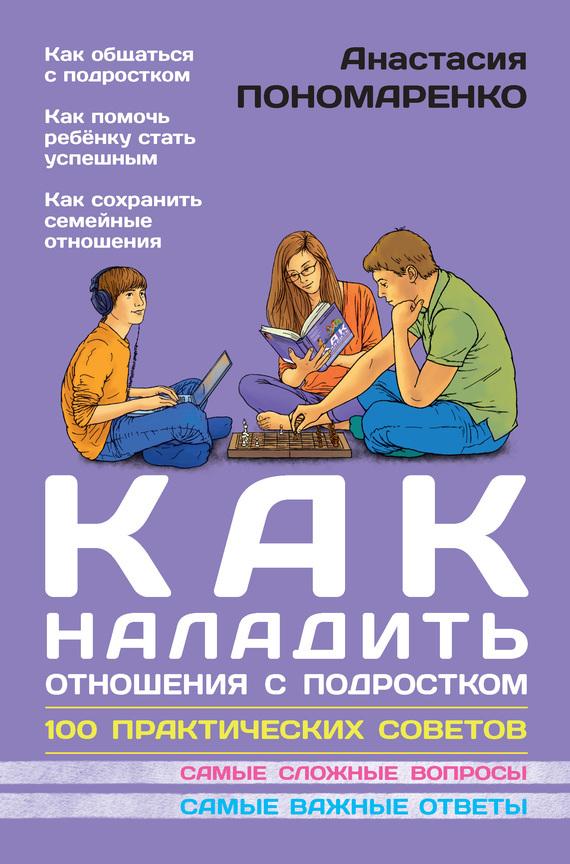 Анастасия Пономаренко «Как наладить отношения с подростком. 100 практических советов»