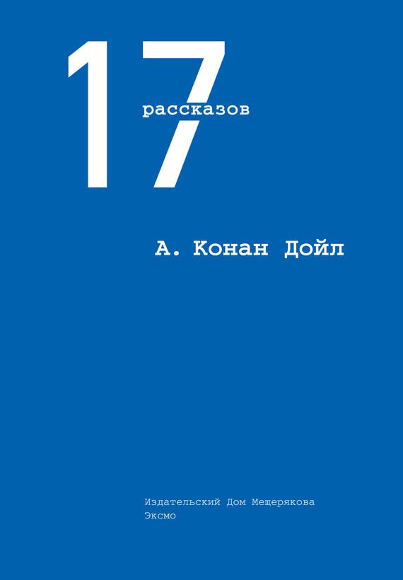 Артур Дойл «17 рассказов (сборник)»