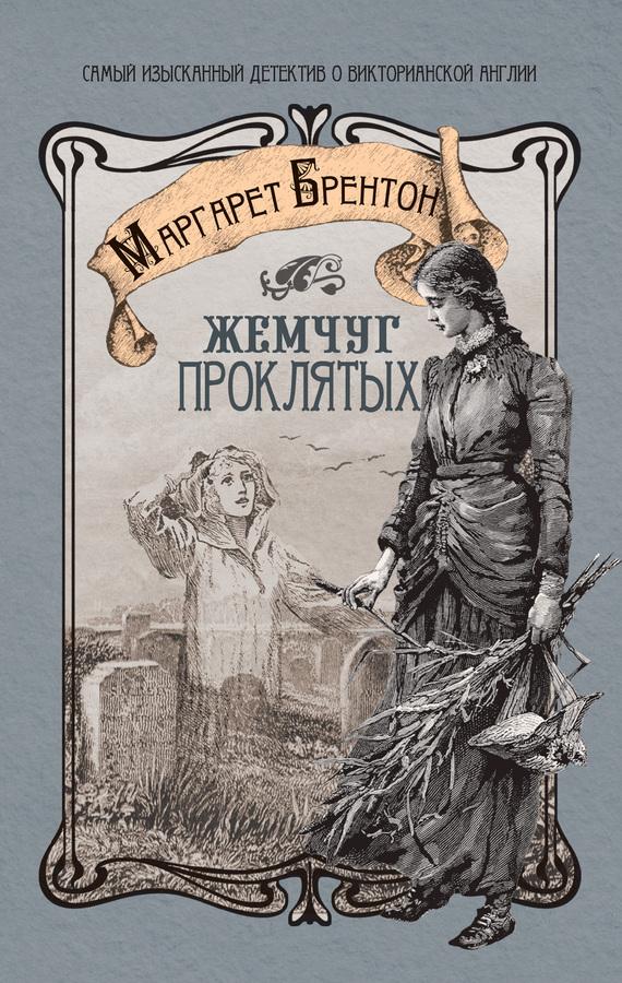Маргарет Брентон «Жемчуг проклятых»