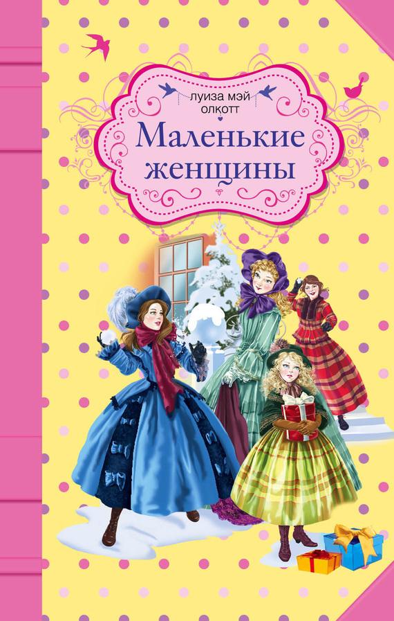 книга маленькие женщины скачать бесплатно txt