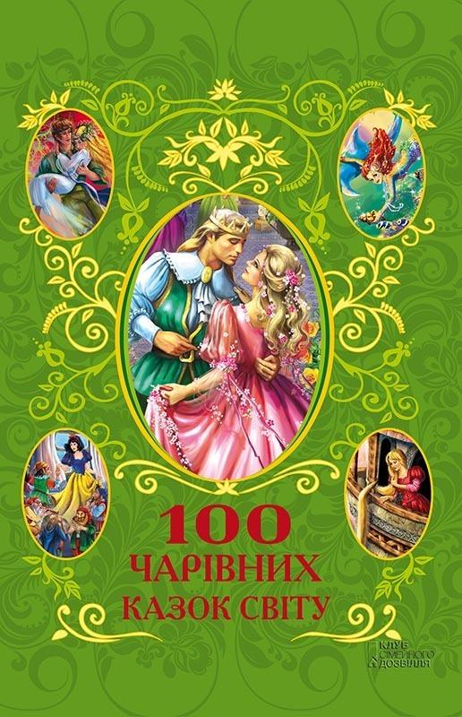 Афанасий Фрезер «100 чарівних казок світу»