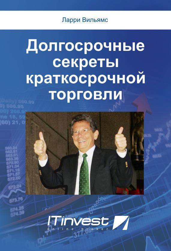 фото обложки издания Долгосрочные секреты краткосрочной торговли