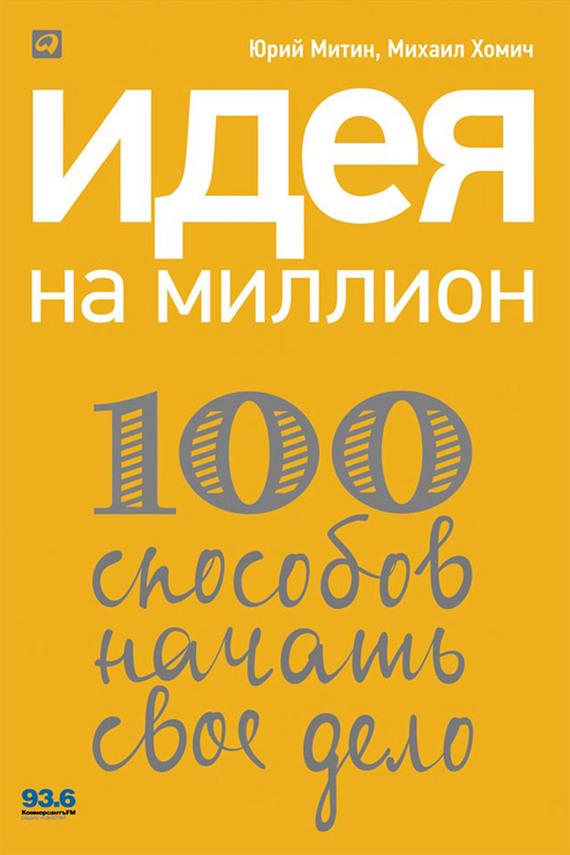 Обложка книги Идея на миллион: 100 способов начать свое дело