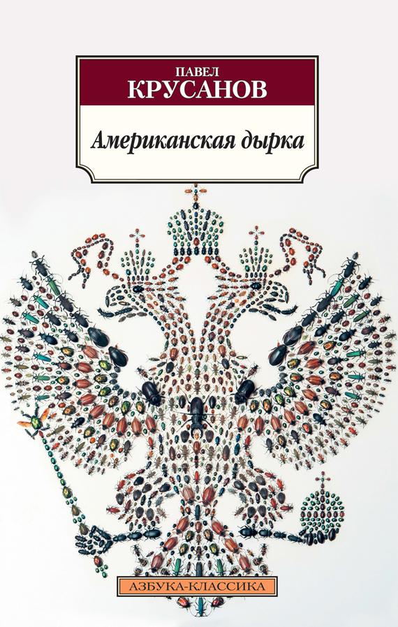 Павел Крусанов «Американская дырка»